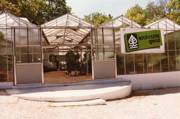 Kifisia-flower-exhibition-1980s-1030x815